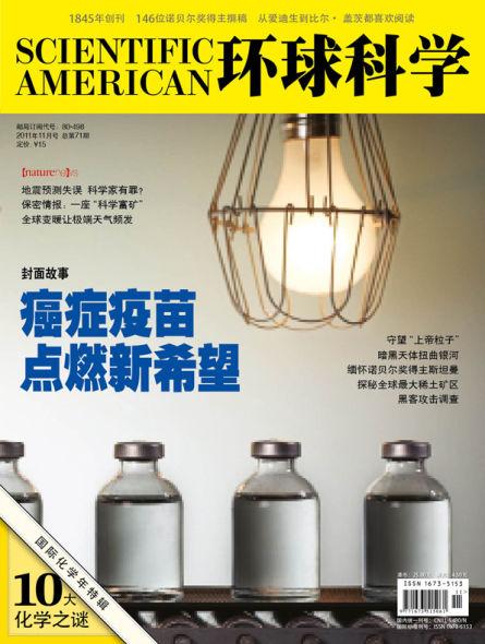 环球科学第11期封面