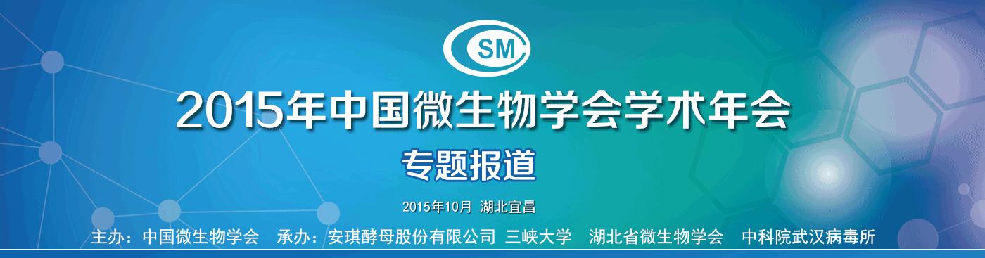 2015年中国微生物学会学术年会