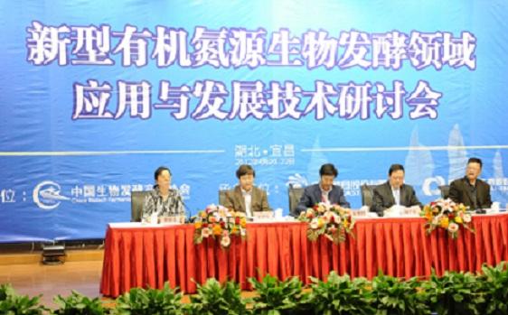 新型有机氮源研讨会在宜昌举行