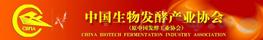 生物发酵产业协会