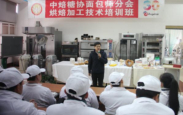 第32期烘焙培训班在烘焙中心结业