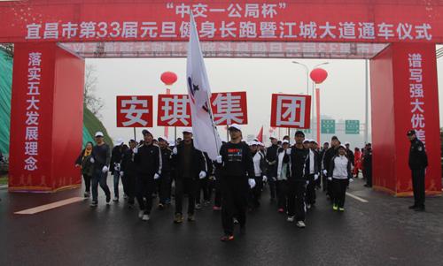集团员工参加宜昌市第33届元旦健身长跑活动
