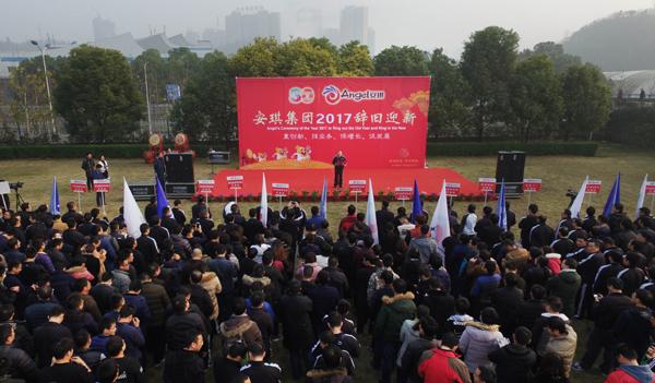 安琪集团举办2017年辞旧迎新活动