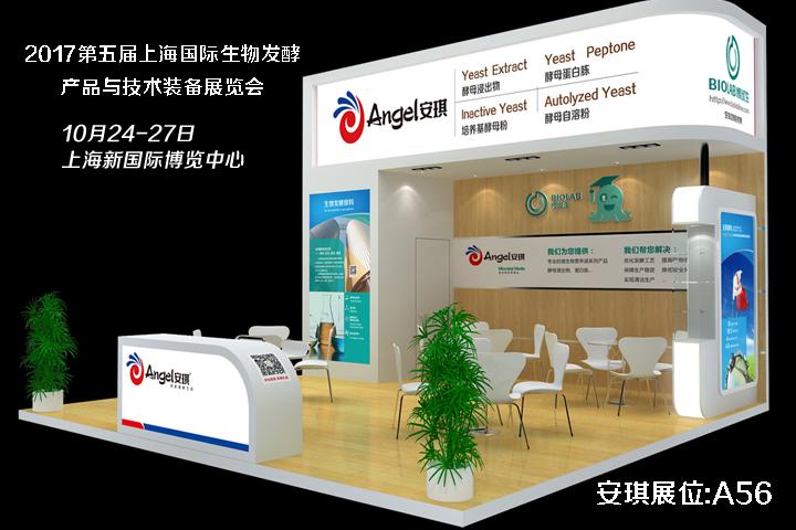 安琪与您相约2017第五届上海国际生物发酵产品与技术装备展览会(BIO CHINA )