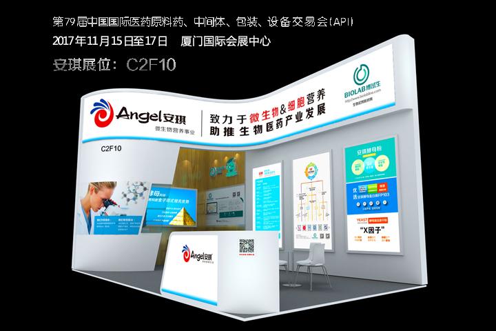 2017厦门API:安琪携多款创新产品在C2馆F10号等您