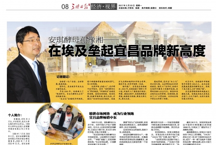 三峡日报:孙豫湘在埃及受到习总书记接见