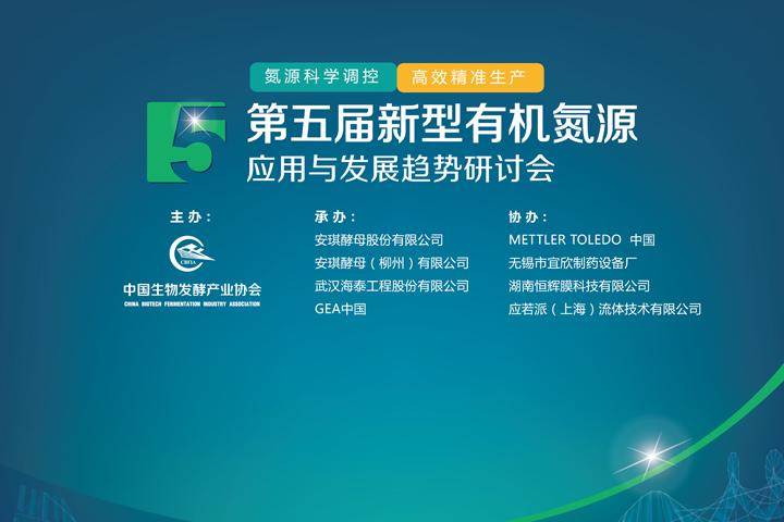安琪承办的第五届新型有机氮源会4月21日将在柳州召开