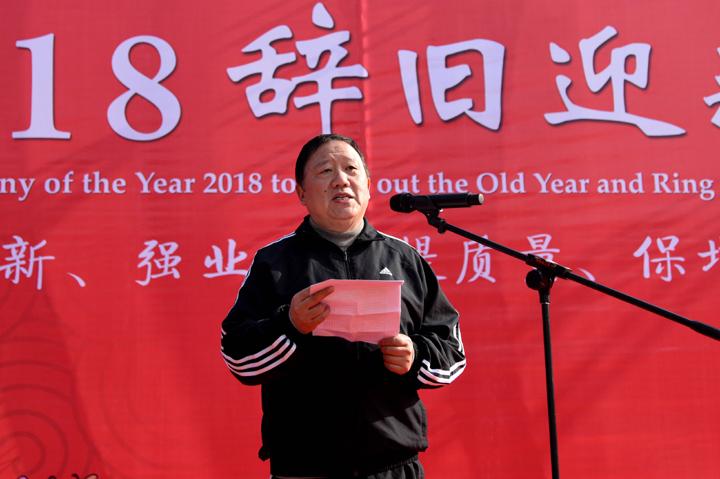 安琪集团举办2018辞旧迎新活动