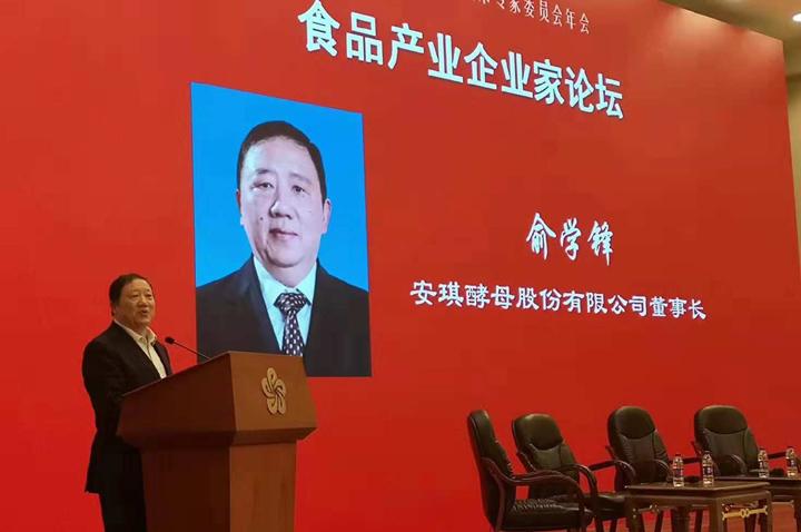 俞学锋出席第二届中国食品产业发展大会