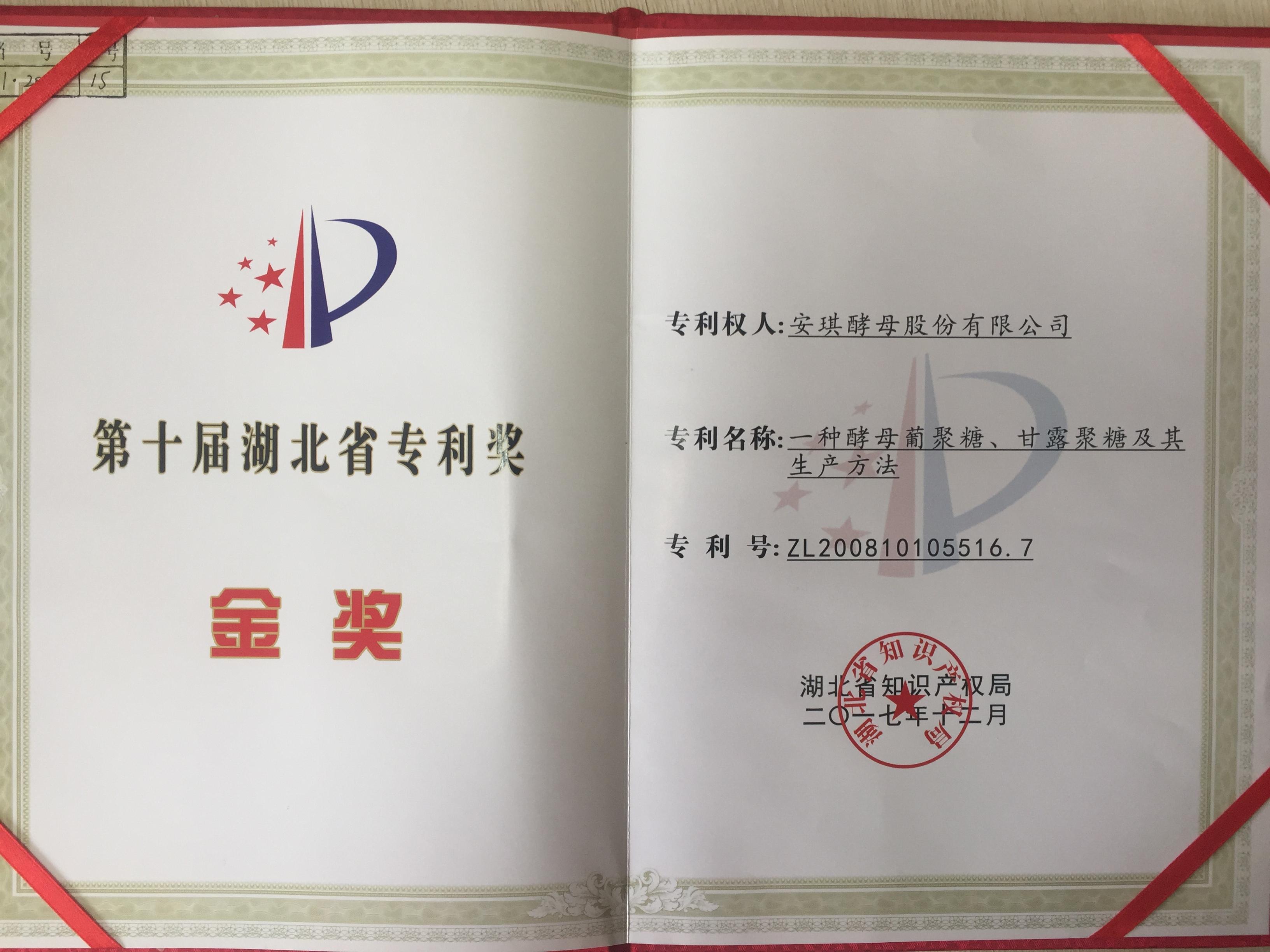 """""""一种酵母葡聚糖、甘露聚糖及其生产方法""""获第十届湖北省专利奖"""