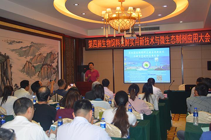 第四届生物饲料发酵实用新技术与微生态制剂应用大会在宜昌召开