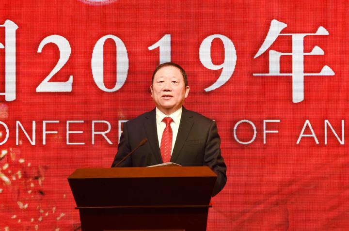 安琪集团召开2019年工作会议