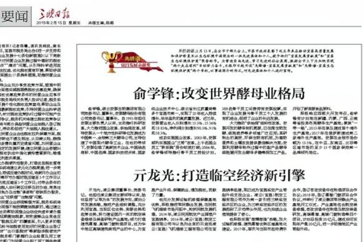 三峡日报:俞学锋 改变世界酵母业格局