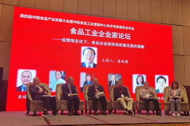 公司受邀参加第四届中国食品产业发展大会