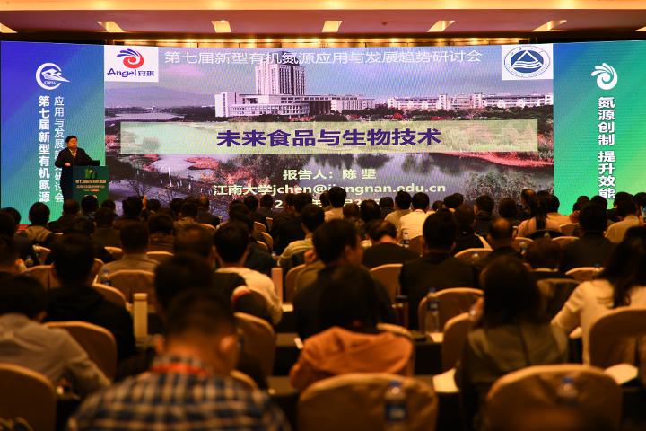 第七届新型有机氮源应用与发展趋势研讨会在湖北宜昌隆重举行